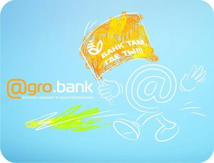 агропромбанк потребительский кредит бюро кредитных историй кемерово