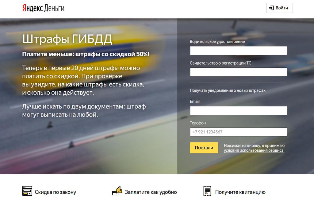 Проверка штрафов через Яндекс.деньги