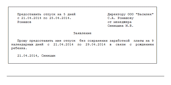 Заявление на отгул за свой счет