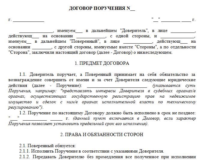 Образец договора поручения 2019 | скачать форму, бланк.