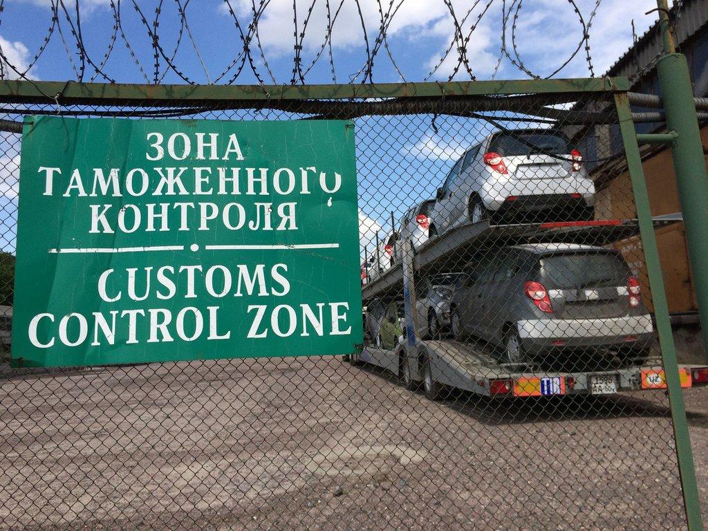 Таможенная зона контроля