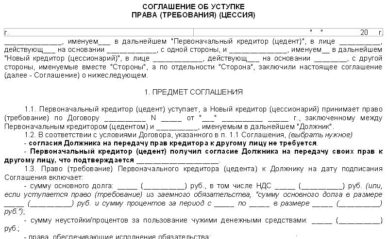 тинькофф кредит онлайн по номеру договора между юридическими лицами