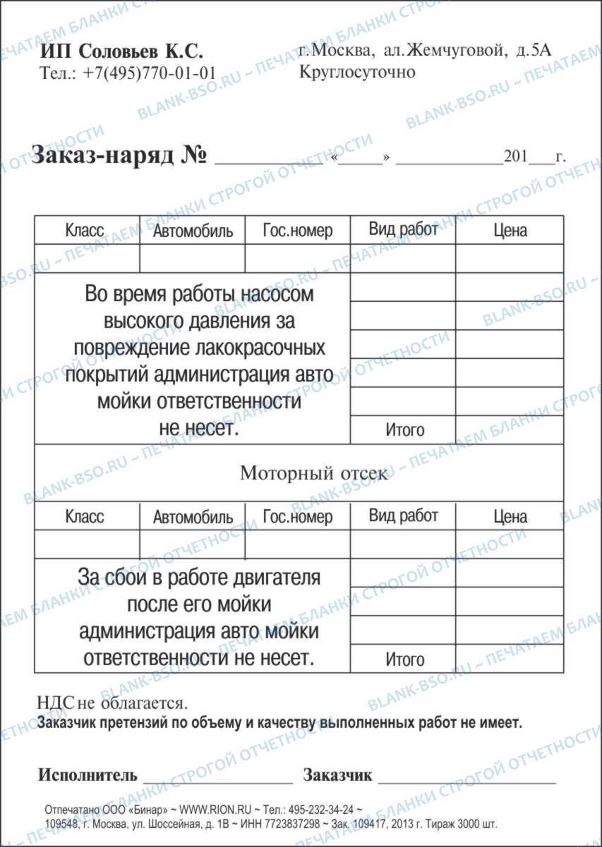 акт выполненных работ к договору об оказании юридических услуг