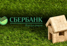 Ипотека в Сбербанке