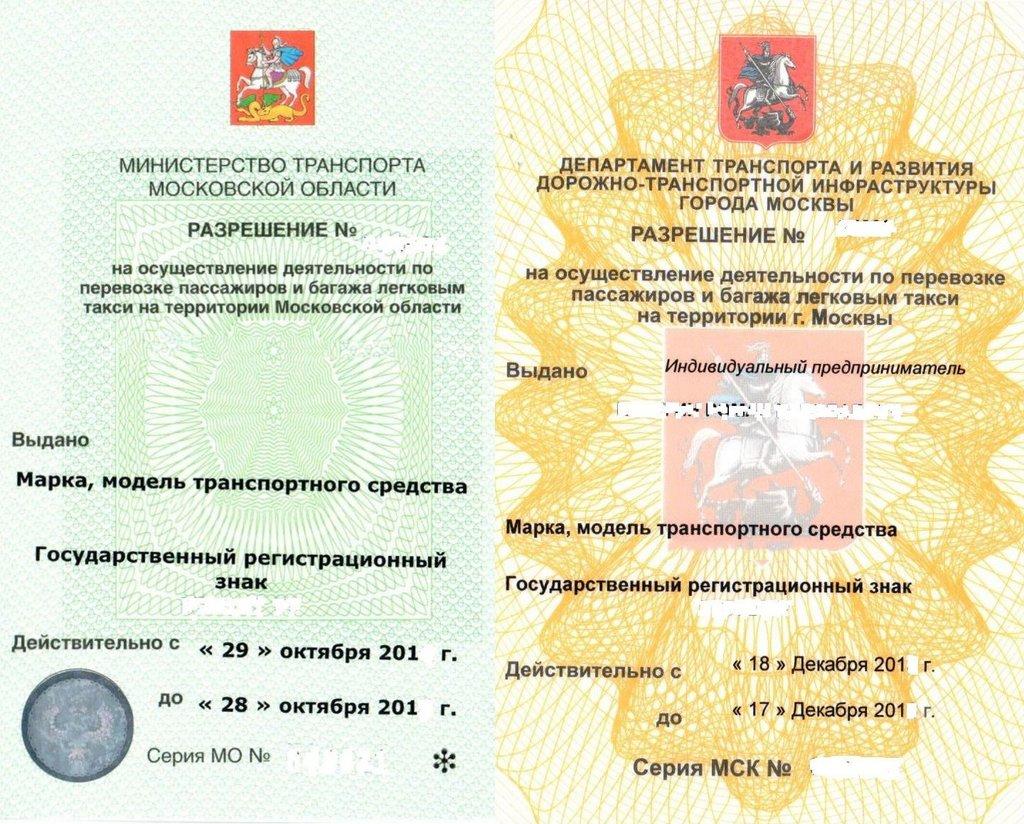 Лицензия на деятельность по перевозке такси