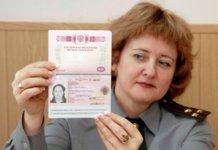 Замена фамилии в паспорте
