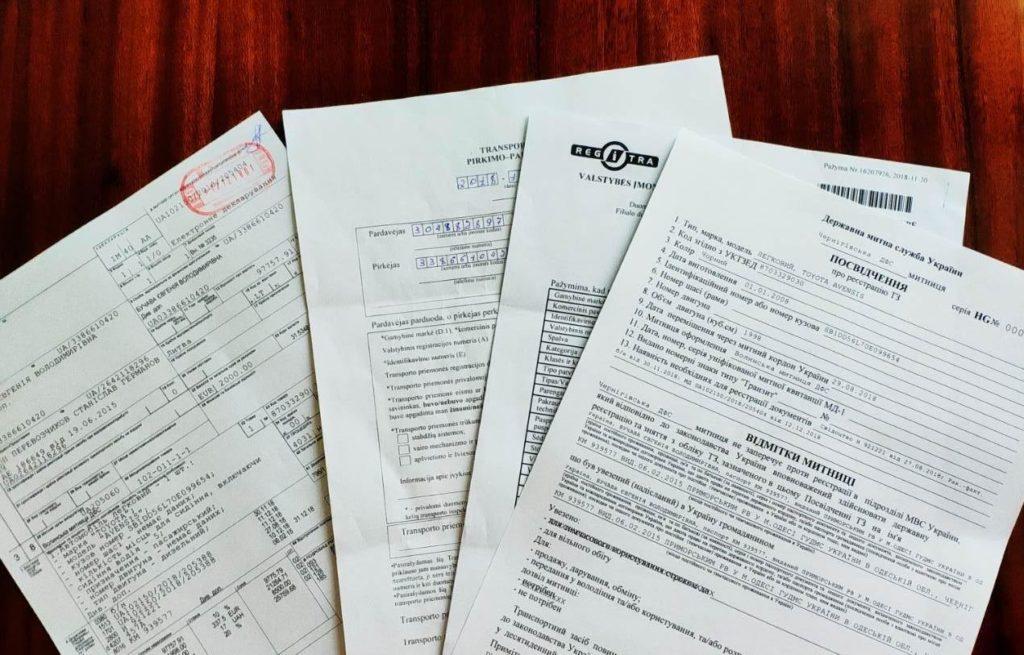 Документы для растаможки автомобиля