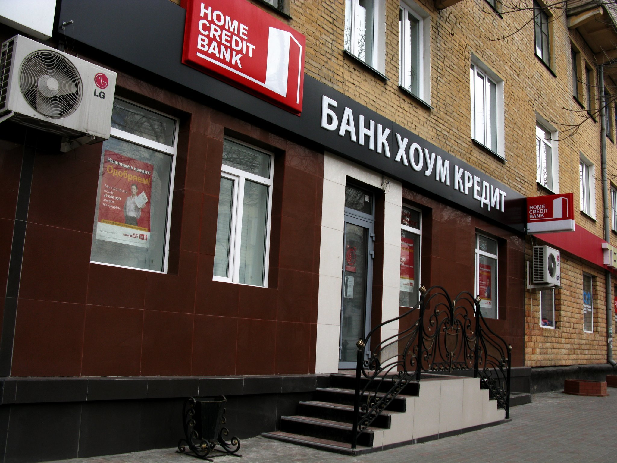Home credit bank потребительский кредит условия
