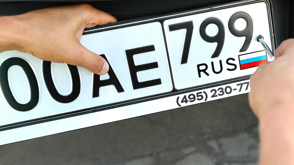 Снятие номера авто