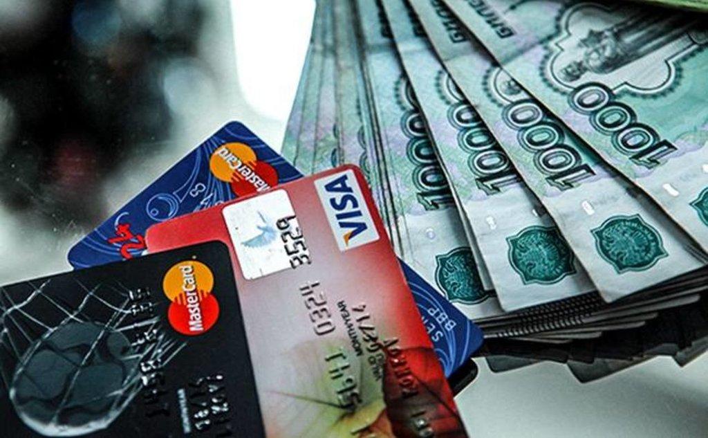 Деньги и кредитные карточки
