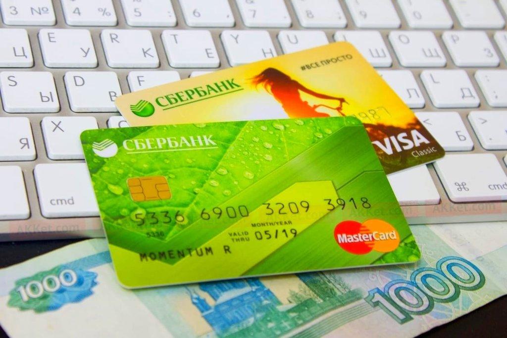 Карты Сбербанка для зарплаты и погашения кредита