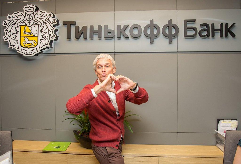 Плюсы и минусы открытия вклада в Тинькофф банке