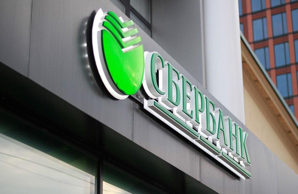 Сбербанк - банк, который дает кредит под материнский капитал