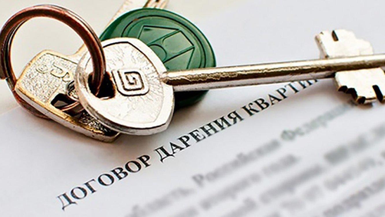 Договор дарения квартиры между близкими родственниками 2019 год бланк и образец для Росреестра